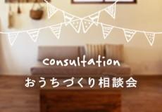 consultation_thumb