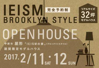 openhouse_yakata-s