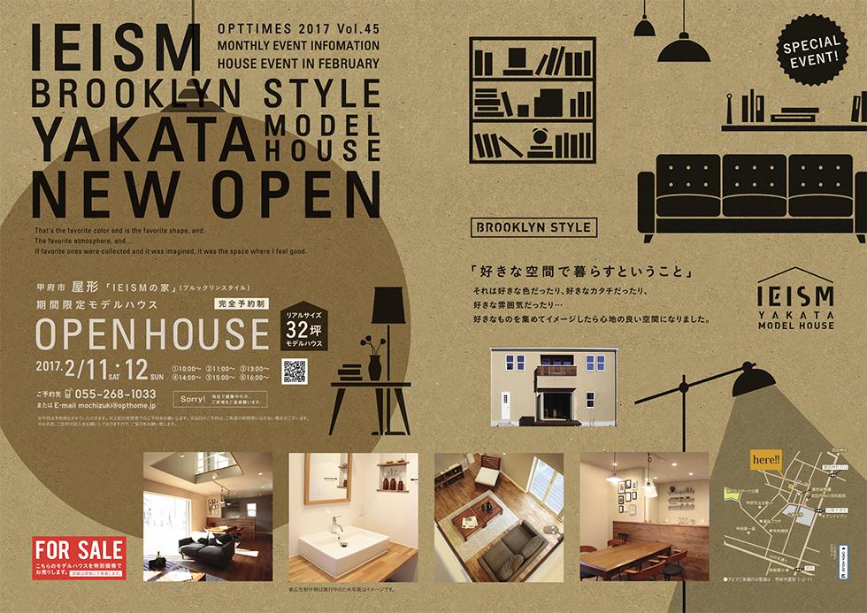 openhouse_yakata