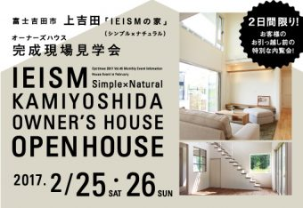 openhouse_yoshida-s