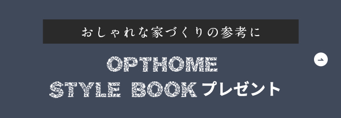 おしゃれな家づくりの参考に OPTHOME STYLE BOOK プレゼント