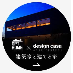 建築家と建てる家 OPT HOME x design casa